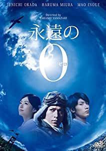 映画「永遠の0」(2013年)