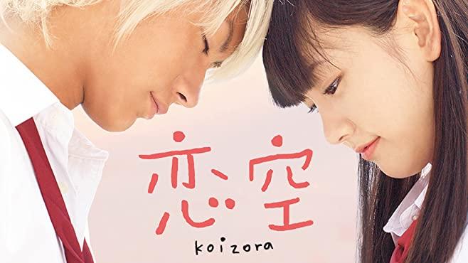 映画「恋空」(2007年)