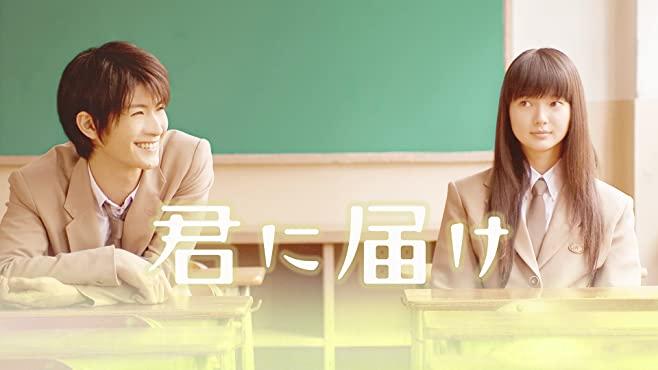 映画「君に届け」(2010年)