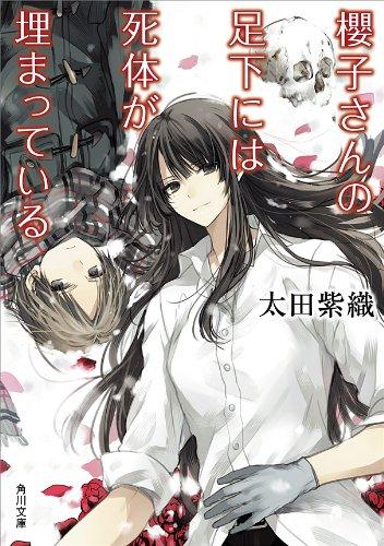 Netflix_アニメ_おすすめ_櫻子さんの足下には死体が埋まっている
