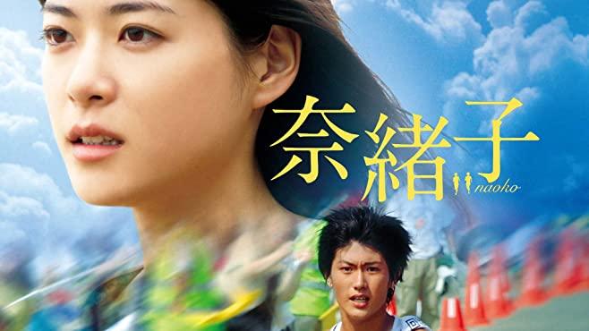 映画「奈緒子」(2008年)