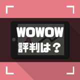 WOWOW評判_サムネイル