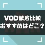 徹底比較!動画配信サービス・VODおすすめ人気ランキング15選【2021年2月最新】