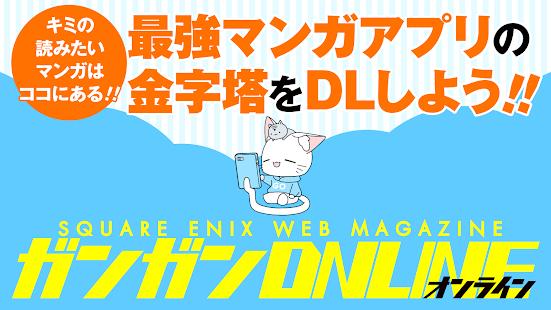 【漫画アプリ】ガンガンONLINEの特徴は?