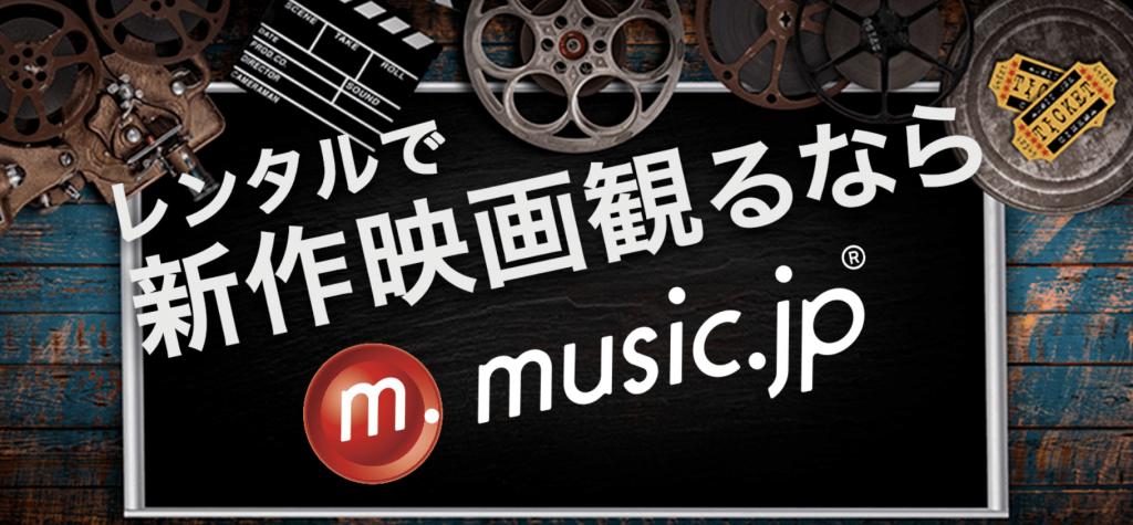 music.jp 解約 退会 解約できない