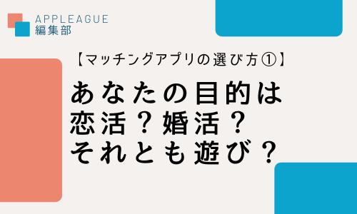 マッチングアプリ 恋活 婚活 遊び