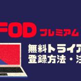 FOD 無料トライアル