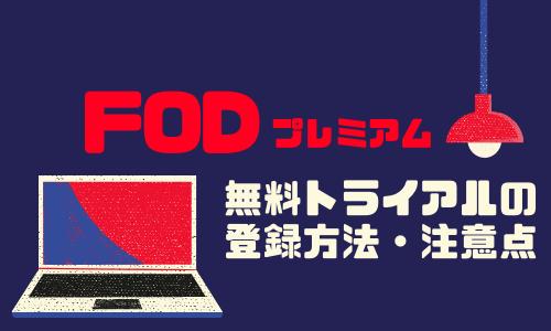 FOD(フジテレビオンデマンド)の無料トライアルって何?無料配信や料金について解説