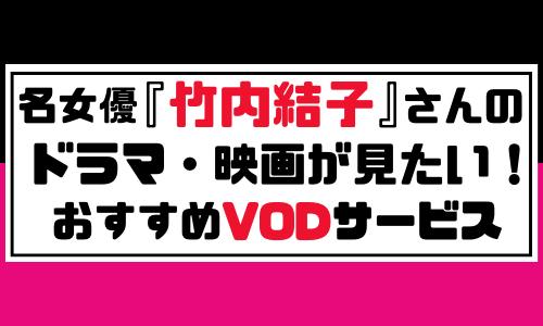 【2020年最新】竹内結子さんのおすすめドラマ・映画を一覧で紹介!無料で見るならこのVOD