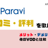 Paravi 口コミ 評判