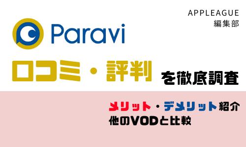 Paravi(パラビ)は無料?評判・口コミを調査|メリットとデメリット紹介