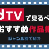 dTV おすすめ