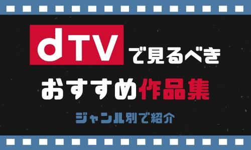 【2020年最新】dTVのおすすめアニメ・映画・ドラマラインナップ一覧|ジャンル別紹介