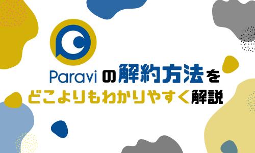 Paravi(パラビ)の解約・退会方法は?解約するべきベストなタイミングや知っておくべき注意点も!