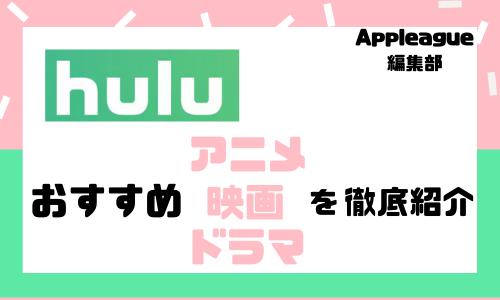 Hulu おすすめ アニメ 映画 ドラマ