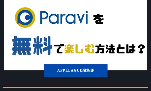 Paravi(パラビ)を無料で楽しむ方法とは?無料で見られるおすすめ動画を登録方法から紹介