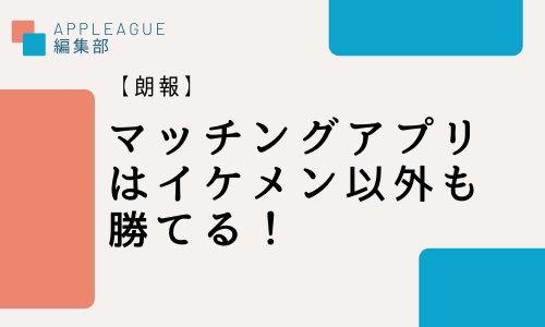 マッチングアプリ 男性 イケメン