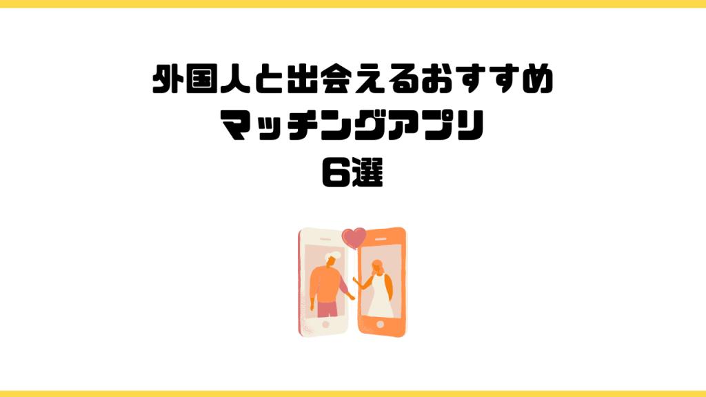 外国人_出会い_方法_マッチングアプリ_比較_ランキング