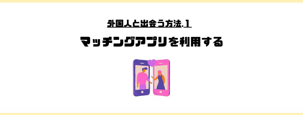 外国人_出会い_方法_マッチングアプリ
