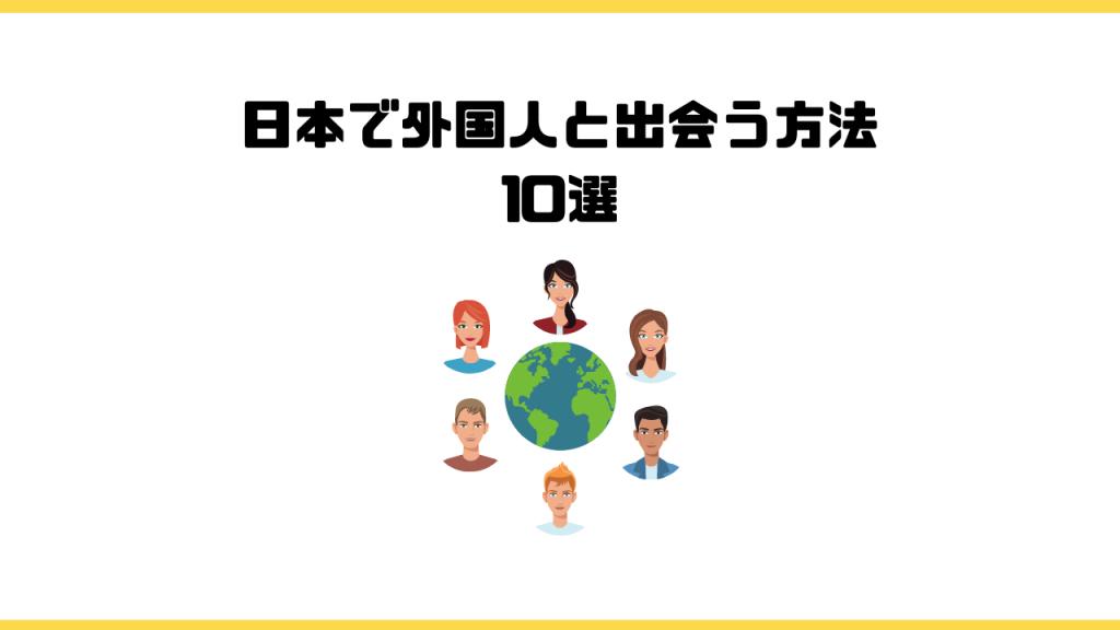 外国人_出会う_方法_ランキング