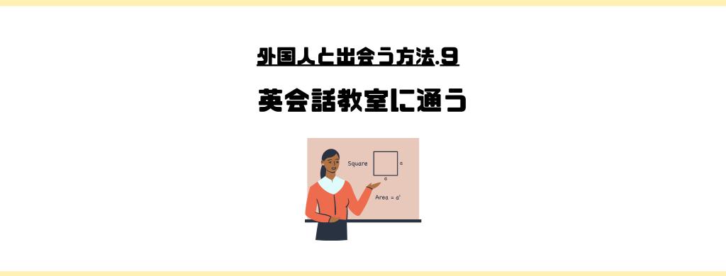 外国人_出会い_方法_英会話教室