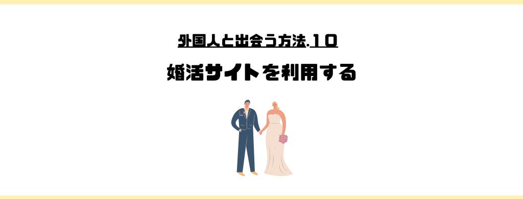 外国人_出会い_方法_婚活サイト_結婚相談所