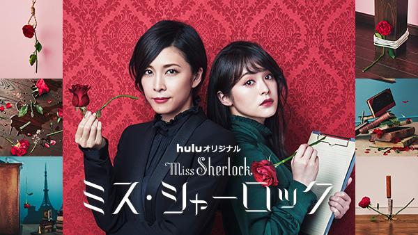 【サスペンス】ミス・シャーロック/Miss Sherlock