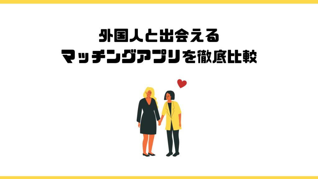 外国人_出会う_方法_マッチングアプリ_比較