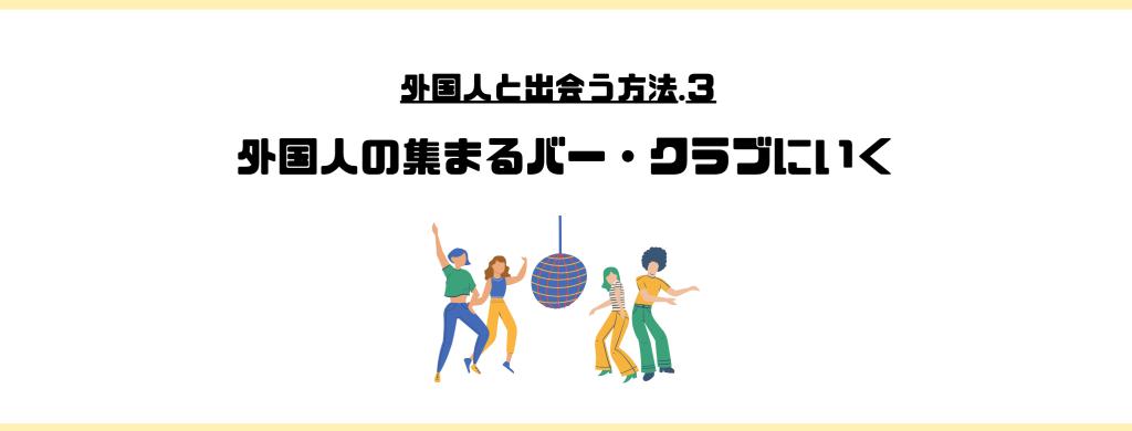 外国人_出会い_方法_クラブ_バー