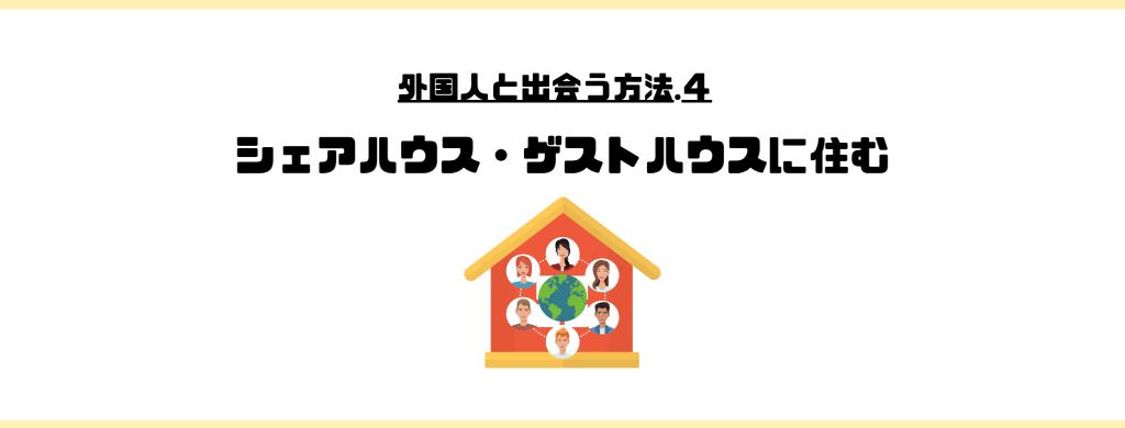 外国人_出会い_方法_シェアハウス_ゲストハウス