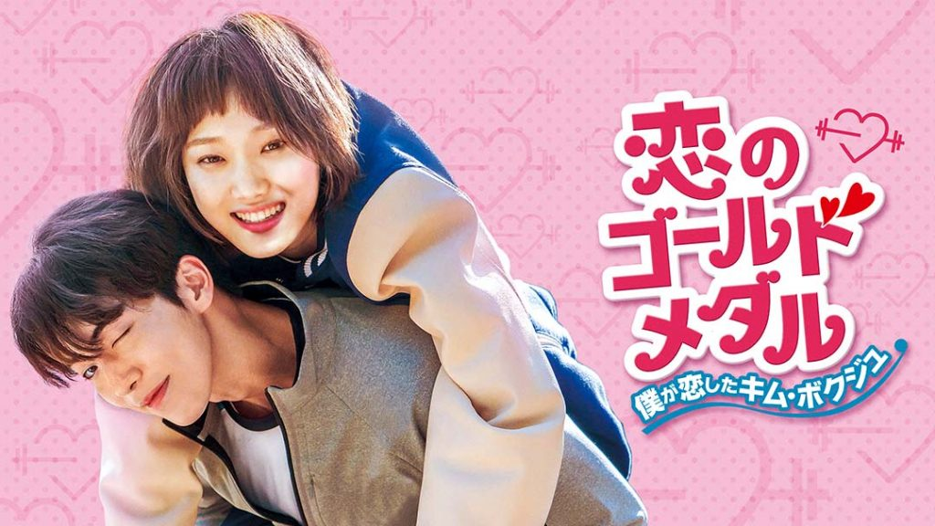 【恋愛・青春】恋のゴールドメダル 〜僕が恋したキム・ボクジュ〜