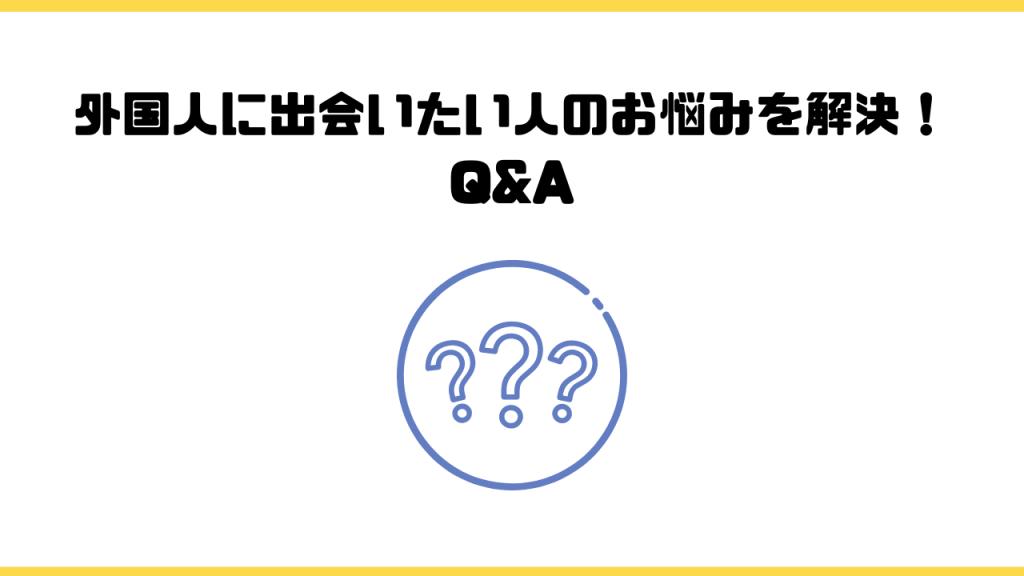 外国人_出会い_方法_Q&A