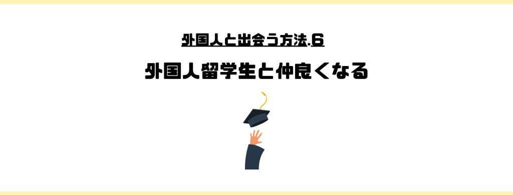 外国人_出会い_方法_留学生