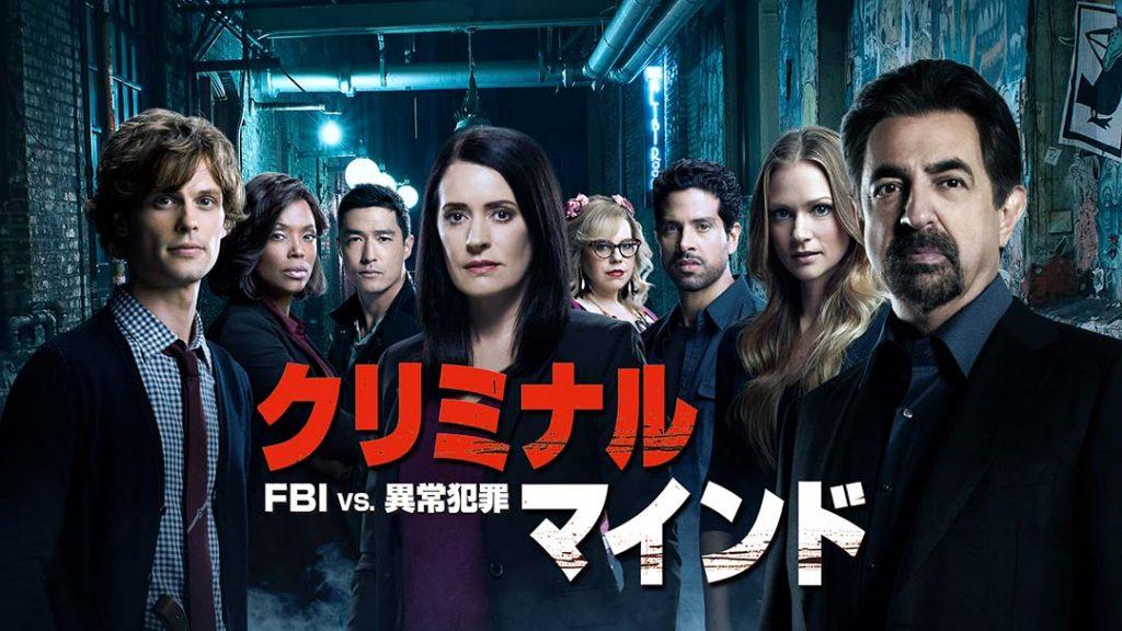 【ミステリー】クリミナル・マインド/FBI vs. 異常犯罪