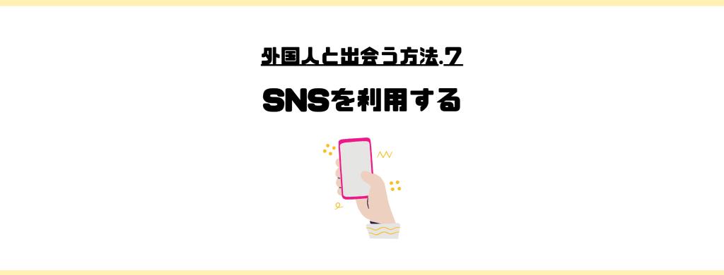 外国人_出会い_方法_SNS