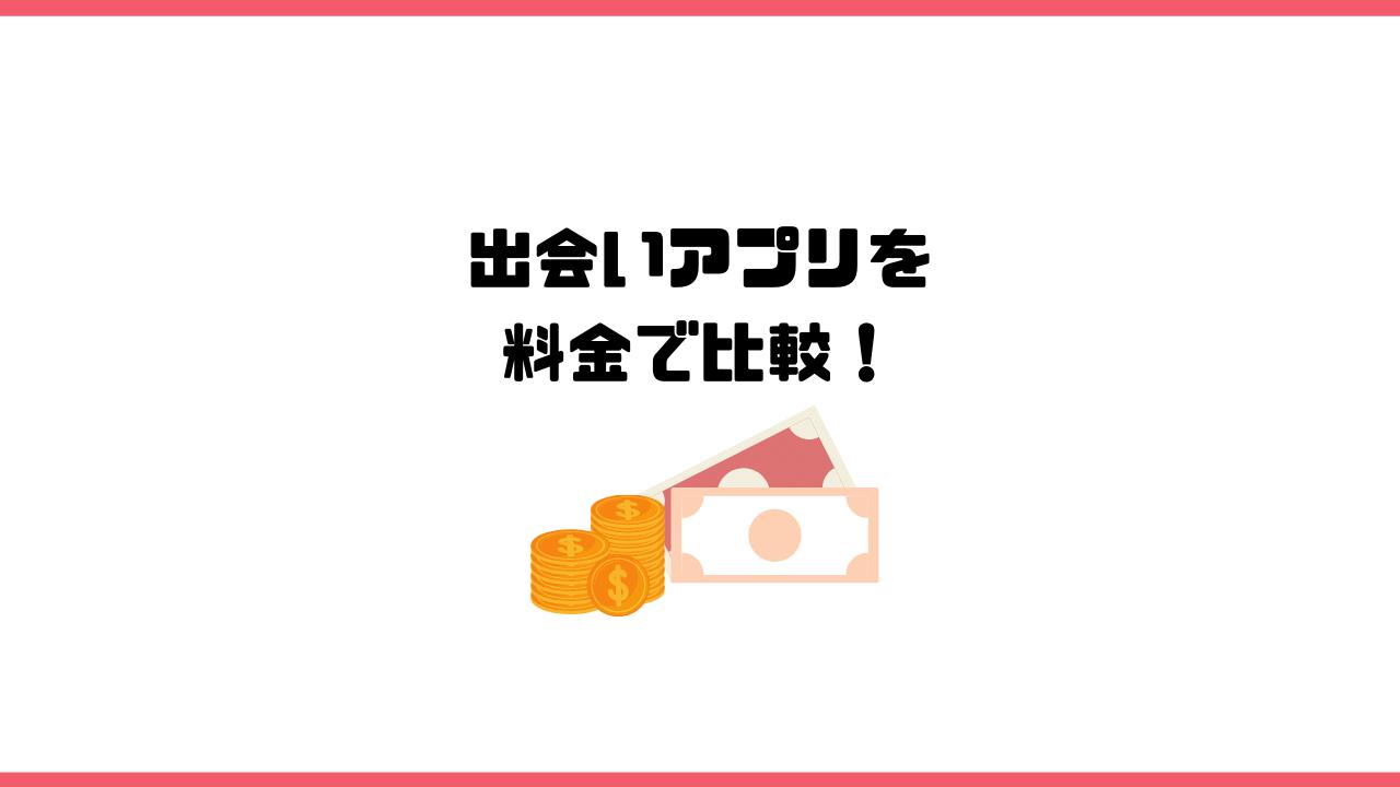 出会い系アプリ料金