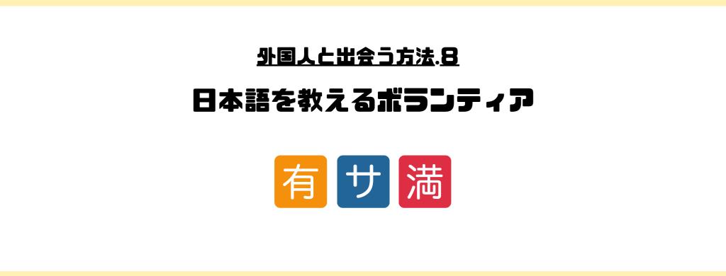 外国人_出会い_方法_日本語_ボランティア