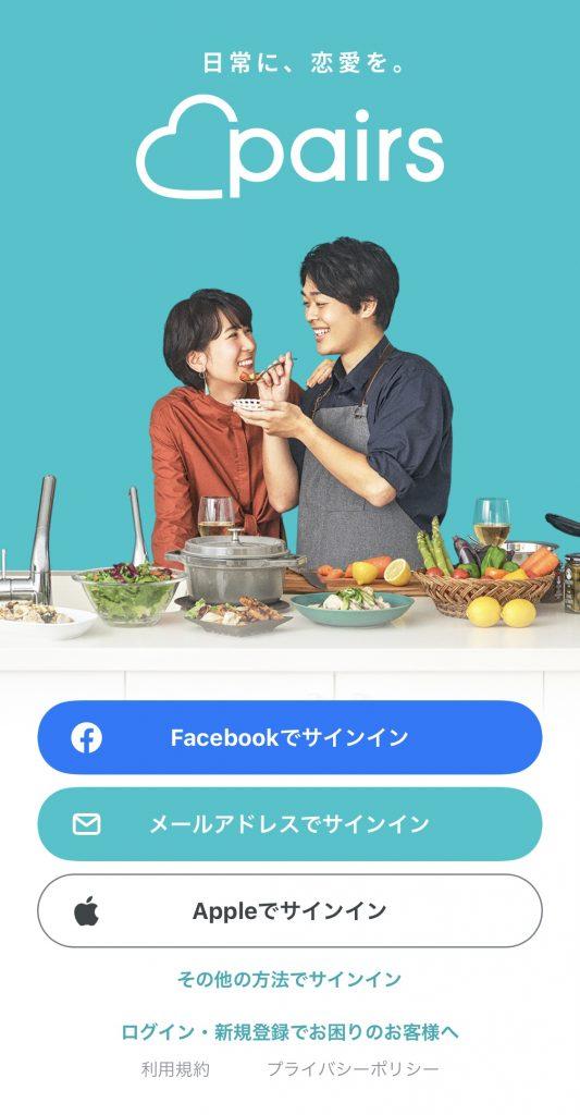 外国人_出会う_方法_マッチングアプリ_ペアーズ_会員登録