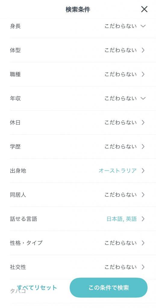外国人_出会う_方法_マッチングアプリ_ペアーズ_絞りこみ検索