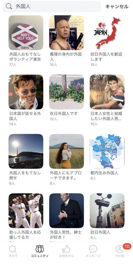 外国人_出会う_方法_マッチングアプリ_ペアーズ_コミュニティ