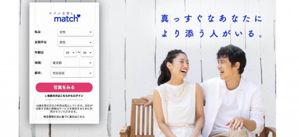 外国人_出会う_方法_マッチングアプリ_マッチドットコム