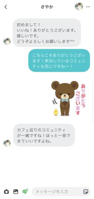 外国人_出会う_方法_マッチングアプリ_メッセージ