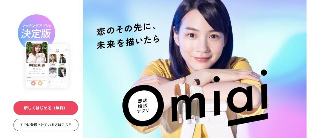 外国人_出会う_方法_マッチングアプリ_Omiai
