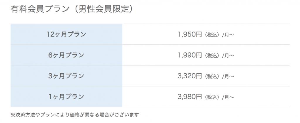 外国人_出会う_方法_マッチングアプリ_Omiai_料金