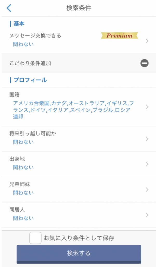 外国人_出会う_方法_マッチングアプリ_Omiai_国籍