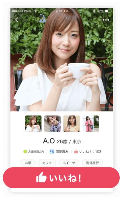 外国人_出会う_方法_マッチングアプリ_Omiai_いいね