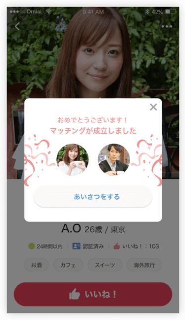 外国人_出会う_方法_マッチングアプリ_Omiai_メッセージ