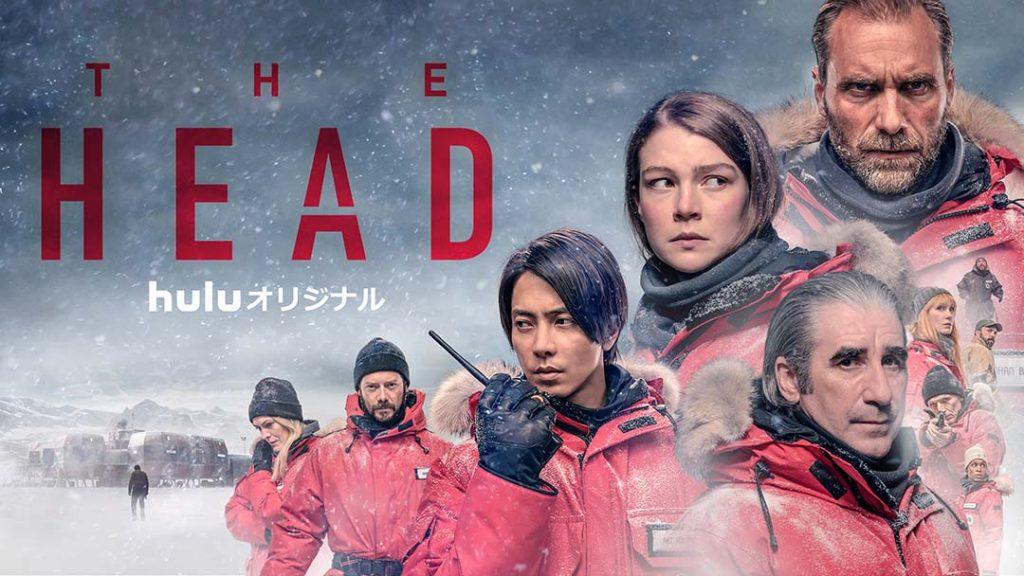 【サバイバル】THE HEAD