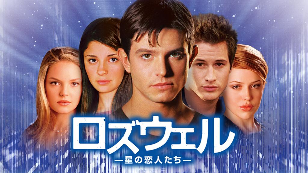 【SF】ロズウェル/星の恋人たち