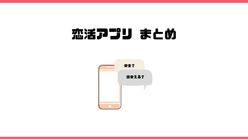 恋活アプリまとめ